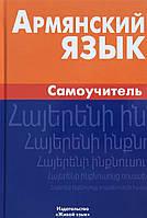 Живой язык Саакян  Армянский язык Тематический словарь