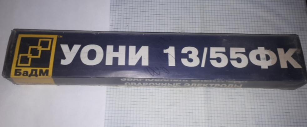 Электрод по чугуну УОНИ 13/55 Ø 4 мм БаДМ