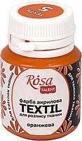 """Фарба акрилова """"Rosa Talent"""" 20мл для тканини,помаранчева №263405"""