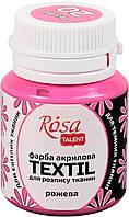 "Фарба акрилова ""Rosa Talent"" 20мл для тканини,рожева №263420"