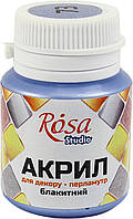 "Акрил для декору ""Rosa Studio"" 20мл №22033/3148/73 перламутр блакитний"