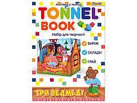 """Набір для творч. """"1В"""" """"Tunnel book"""" Три ведмедя №952996(55)"""