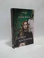 Країна мрій КМ Бест (мини) Флінн Гострі предмети (кінообкладинка)