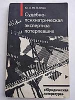 Судебно-психиатрическая экспертиза потерпевших Ю.Метелица Юридическая литература