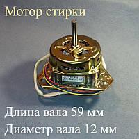 Мотор стирки (XD-135; 135W; 1,3A; 10мкФ; вал 12мм) для полуавтомат типа Сатурн