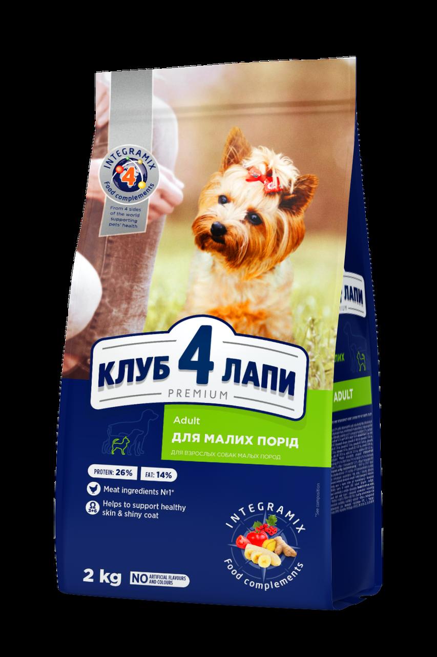 Сухой корм для собак малых пород 2 кг CLUB 4 PAWS Клуб 4 Лапы