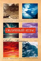 Хмарний атлас Девід Мітчелл