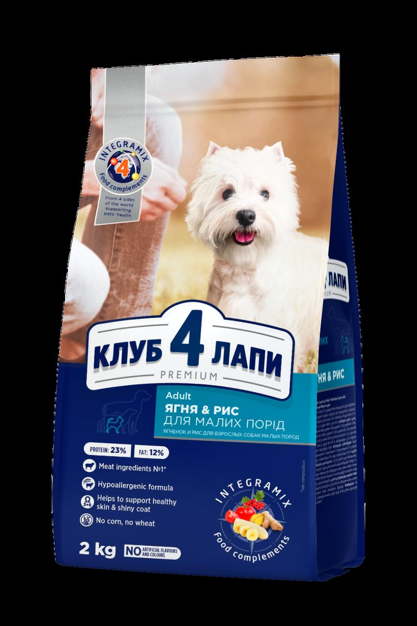 Сухой корм Ягнёнок и рис для собак малых пород 2 кг CLUB 4 PAWS Клуб 4 Лапы
