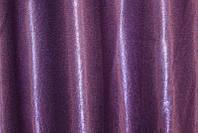 Ткань блекаут софт, с атласной основой. Высота 2,8м. Цвет фиолетовый. 129ш