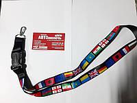 Шнурок для ключей флаги