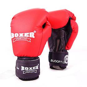 Детские боксерские перчатки для бокса из кожвинила Boxer 8 унций (bx-0035)