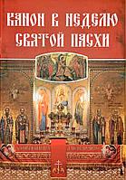 Канон в неделю святой Пасхи, фото 1