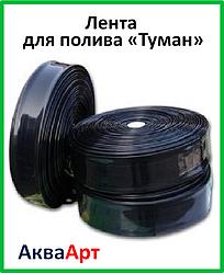 Лента для полива туман 32 мм (10mil) 200 м