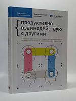 Моноліт Год личной эффективности Межличностный интеллект Продуктивно взаимодействую с другими Сборник №3