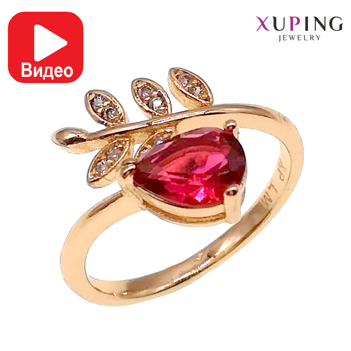 Кольцо Xuping, красный фианит (куб. цирконий), вес 4 г, позолота 18K, ХР00621 (Безрозмірна)