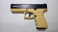 Пистолет стартовый Retay G17,Цвет - песок., фото 1
