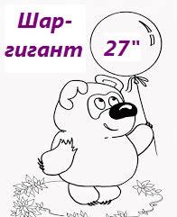 """Индивидуальная надпись на шар-гигант 27"""" (латекс)"""