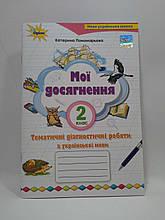 Українська мова 2 клас. Мої досягнення. Тематично діагностичні роботи. Пономарьова. Оріон