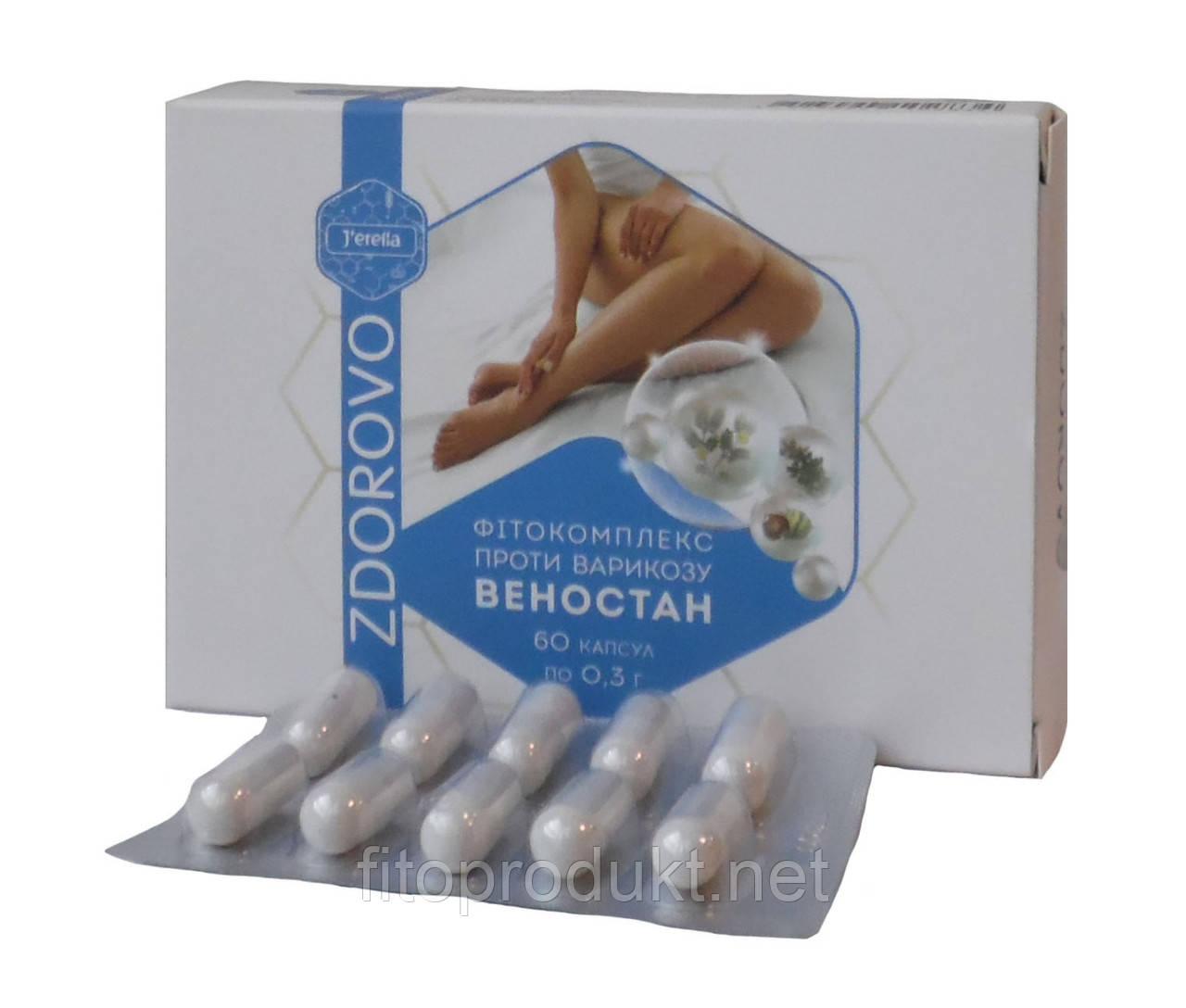 Веностан фитокомплекс против варикоза 60 капсул ZDOROVO