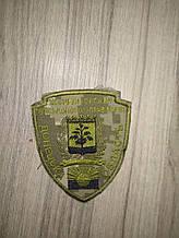 Шеврон Місцеві органи військового управління Донецька область
