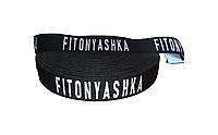 """Резинка с логотипом полиамидная 30 мм """"FITONYASHKA"""""""