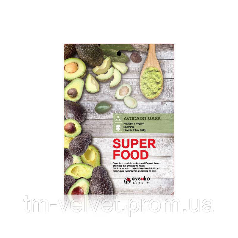 Тканинна маска EYENLIP Super Food Mask АВОКАДО
