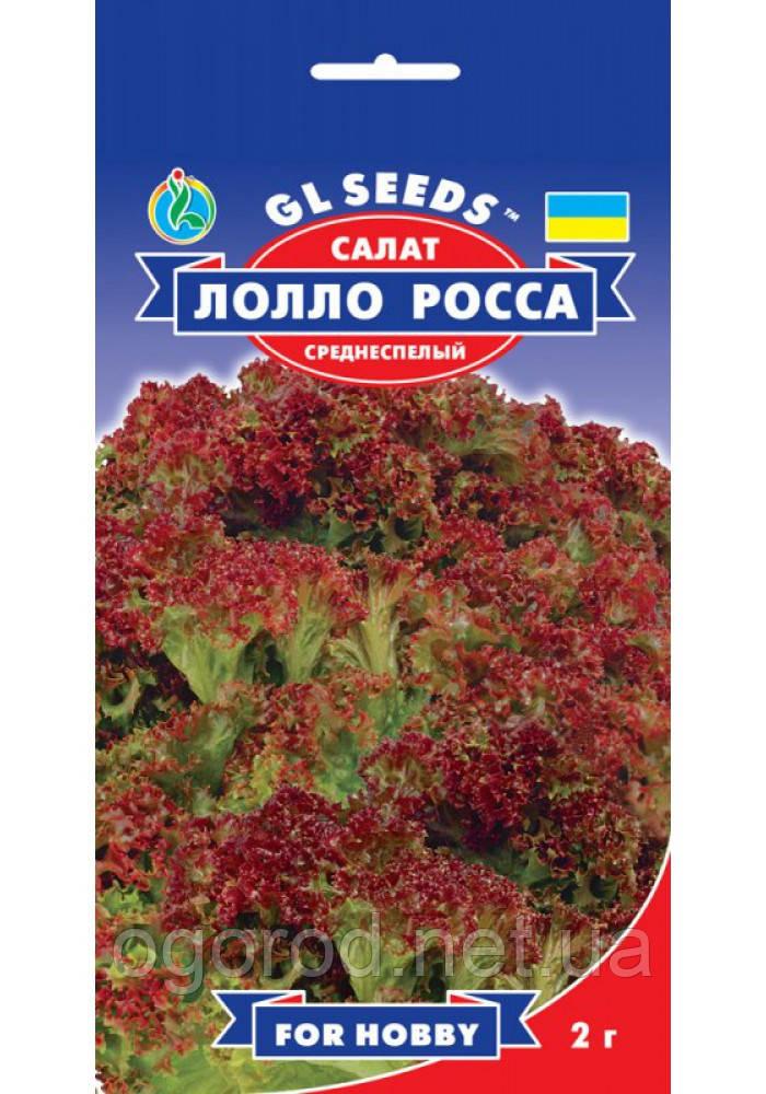 Салат Лолло Росса розовый семена GL Seeds
