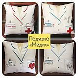 Подарочная подушка униформа полицейскому, медику, сотруднику СБУ, пожарнику, стоматологу, моряку, фото 2