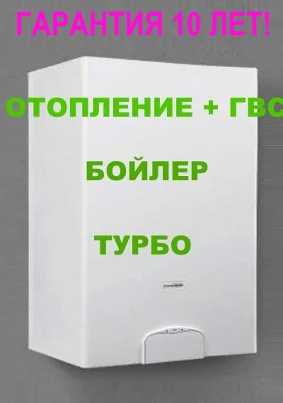 Сверхэффективный конденсационный 2-хконтурный газовый котел с бойлером ITALTHERM CITY MAX 26 К / Италтерм Сити
