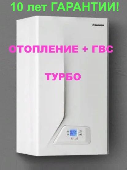 Сверхэффективный конденсационный 2-хконтурный газовый котел ITALTHERM CITY CLASS 35 К обогрев 350 м2  Италтерм