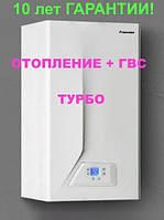 Сверхэффективный конденсационный 2-хконтурный газовый котел ITALTHERM CITY CLASS 25 К обогрев 250м2 / Италтерм