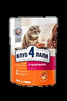 Сухой корм с телятиной для взрослых кошек 300 г CLUB 4 PAWS Клуб 4 Лапы