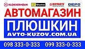 """Интернет - Магазин  """" ПЛЮШКИН """""""