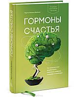 Бройнинг Гормоны счастья. Как приучить мозг вырабатывать серотонин, дофамин, эндорфин и окситоцин