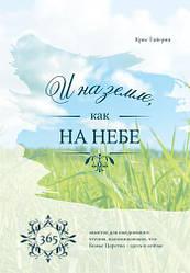 И на земле как на небе. 365 заметок для ежедневного чтения, напоминающих, что Божье Царство - здесь и сейчас