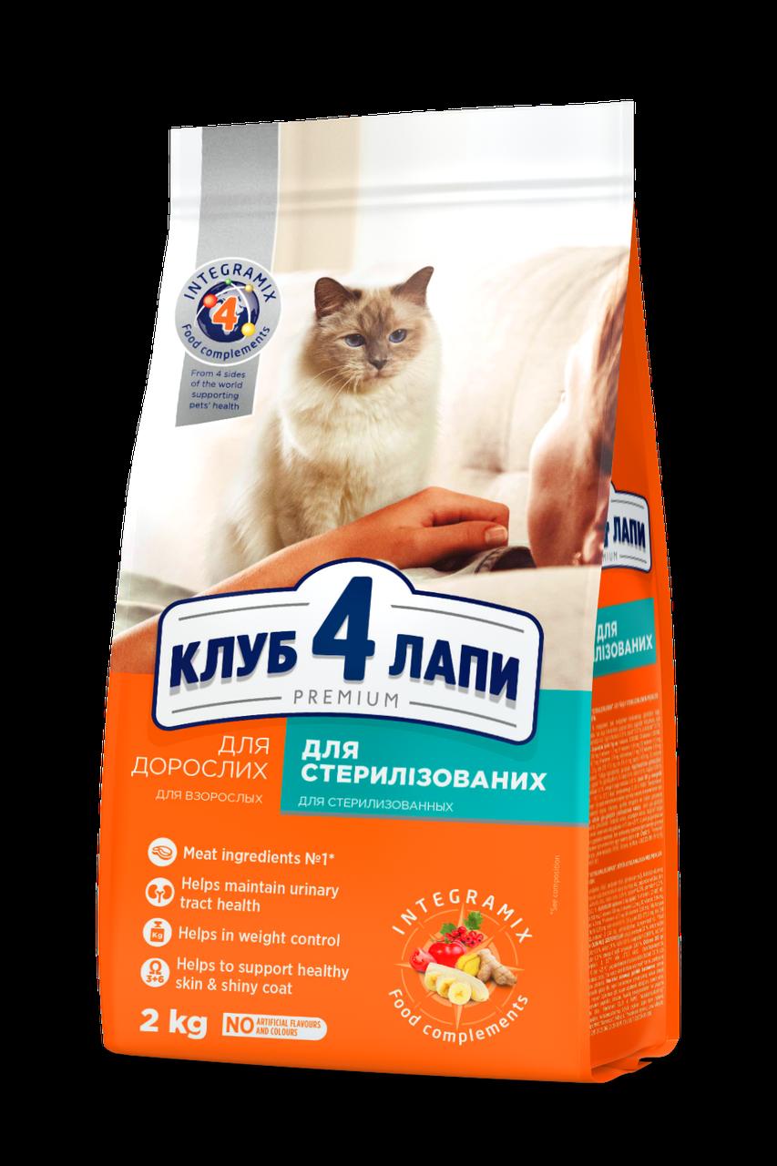 Сухой корм для стерилизованных кошек и кастрированных котов 2 кг CLUB 4 PAWS Клуб 4 Лапы