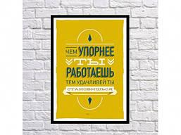 Постер Завзятість