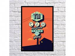 Постер Удача