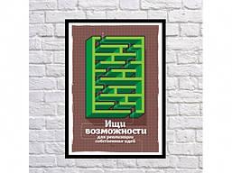 Постер Лабіринт