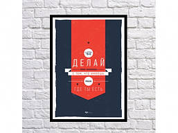 Постер Подвиг