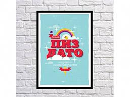 Постер Роби Круто