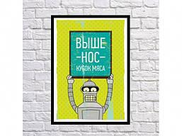 Постер Выше Нос