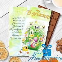 Креативная шоколадная плитка С ПАСХОЙ (черный шоколад)