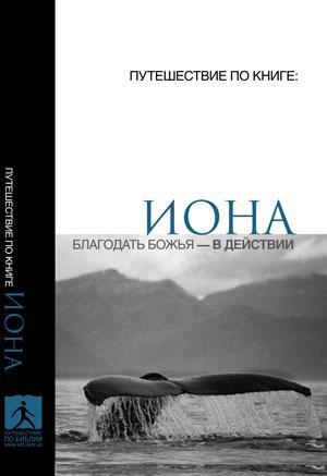Иона. Благодать Божья - в действии