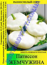 Семена патиссона «Жемчужина» 0,5 кг