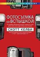 Фотографування зі спалахом (повнокольорове видання). Скотт Келби.
