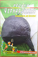 Редька Черная зимняя пакет 600 семян