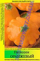 Семена патиссона Оранжевый 0,5кг