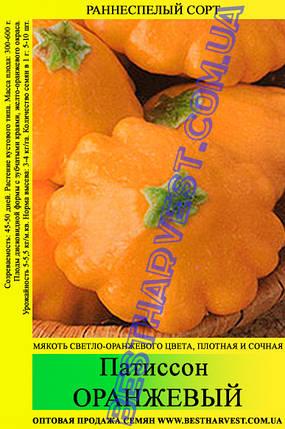 Семена патиссона Оранжевый 0,5кг, фото 2