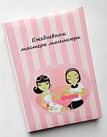 Дневник мастера маникюра недатированный 336 страниц